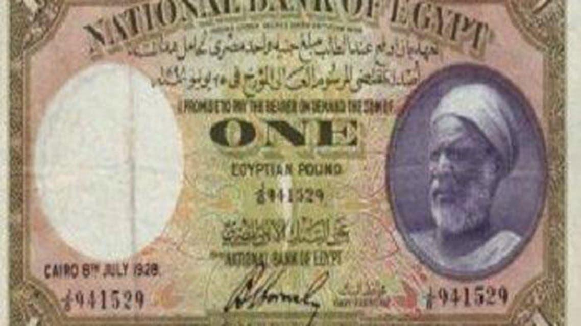تاريخ الجنيه المصري 2