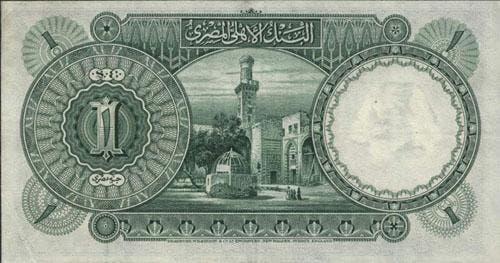 تاريخ الجنيه المصري 5