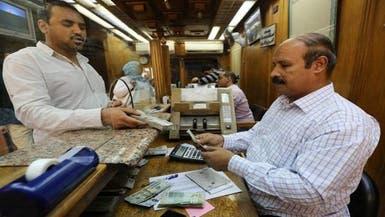 بنوك مصر وفرت 2.2 مليار دولار منذ تحرير سعر الصرف