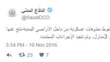 حوثی راکٹ حملے میں 13 سعودی شہری زخمی