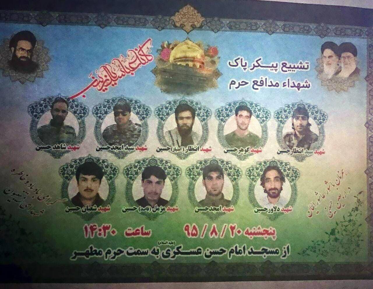 کشته شدگان پاکستانی عضو تیپ زینبیون اعزامی سپاه به سوریه
