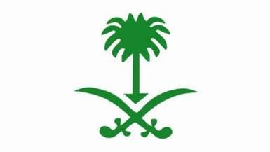 ماذا يعني تأسيس مركز للأمن الوطني في السعودية؟
