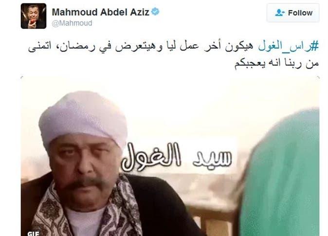 تغريدة محمود عبد العزيز