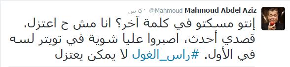 توضيح محمود عبد العزيز