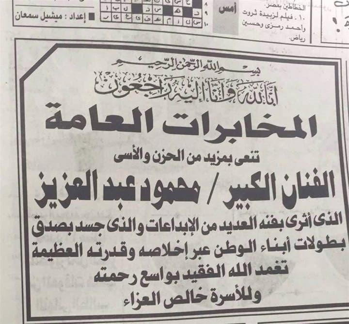 نعي المخابرات العامة للفنان محمود عبدالعزيز