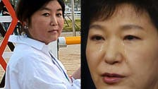 جنوبی کوریا کی صدر اور ان کی سہیلی کا اسکینڈل !
