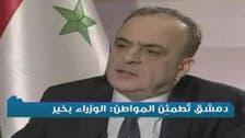 شاهد DNA.. دمشق تطمئن المواطن: الوزراء بخير