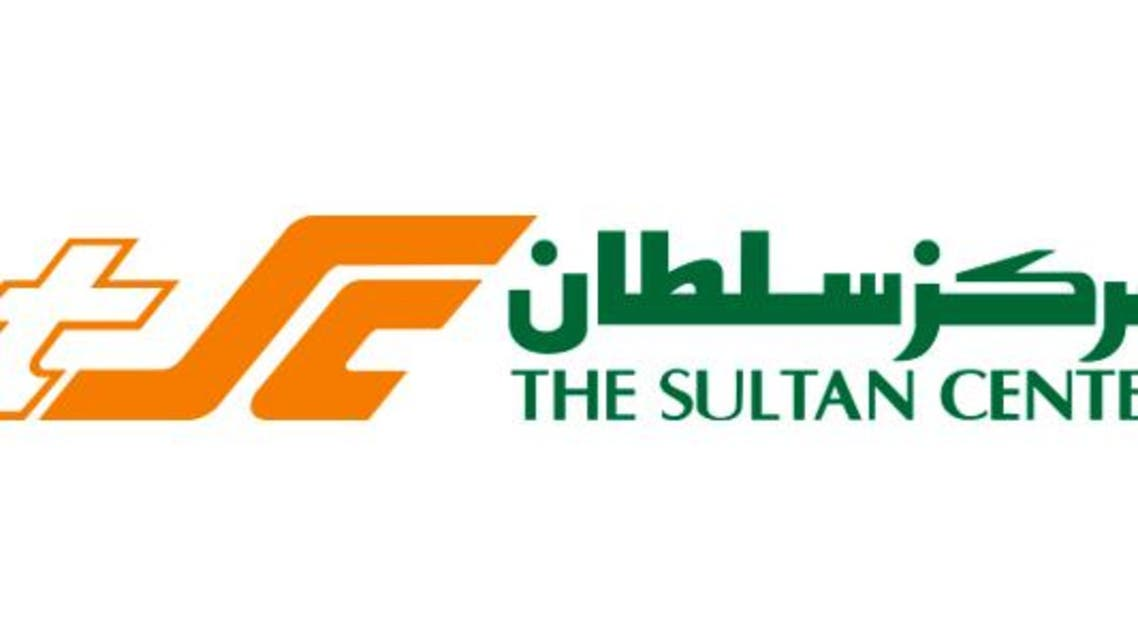 مركز سلطان