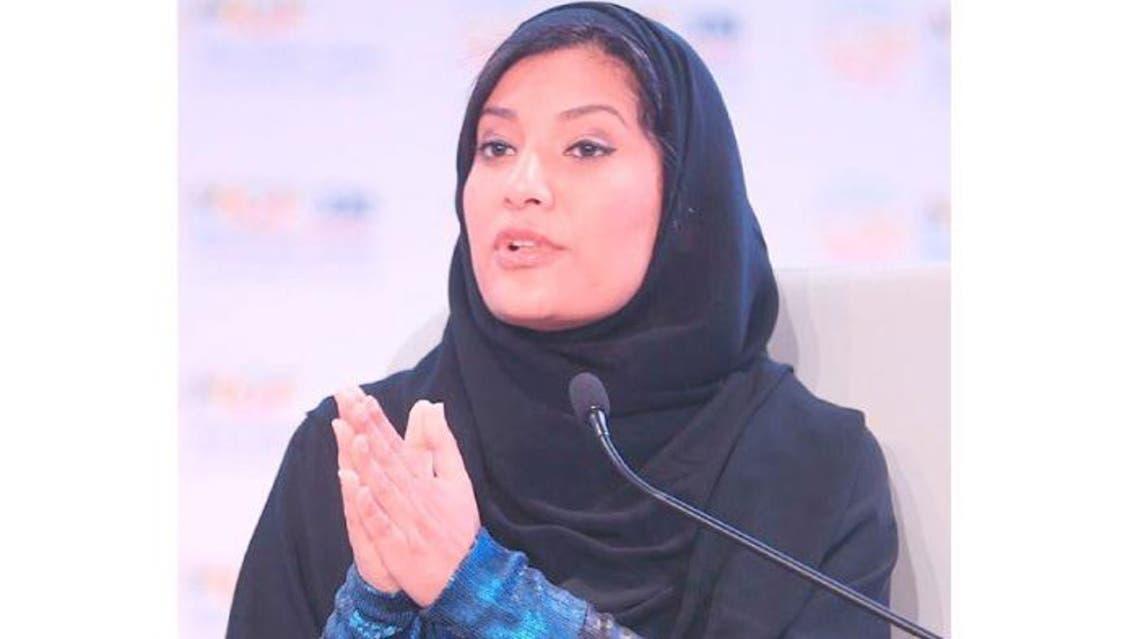 Princess Reema Bint Bandar Bin Sultan (Saudi Gazette)