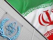 وكالة الطاقة: إيران تجاوزت ثانية حد المخزون الحساس