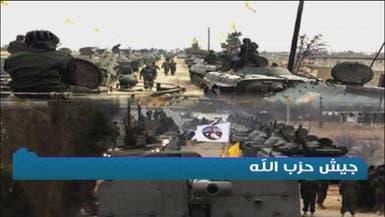 شاهد DNA .. جيش حزب الله