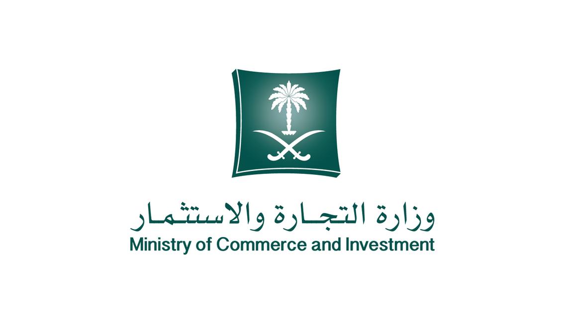 لوغو وزارة التجارة والاستثمار - السعودية