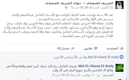 سعودي بحث عن معلمه المصري طيلة 41 عاما وهذه النهاية