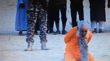 بالصور.. داعش يعدم شيخا ضريرا عمره 100 عام