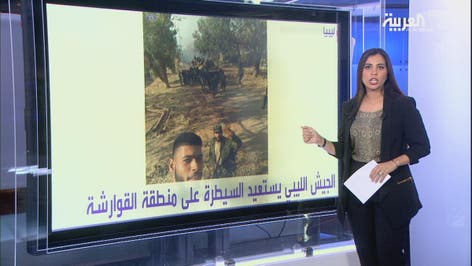 #أنا_أرى الجيش الليبي يستعيد السيطرة على منطقة القوارشة