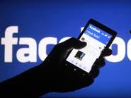 5 نصائح لتجنب إضافة الحسابات الوهمية على فيسبوك