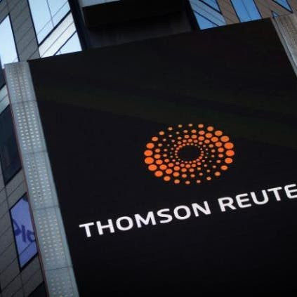 "ارتفاع إيرادات ""تومسون رويترز"" 2% لـ1.6 مليار دولار"