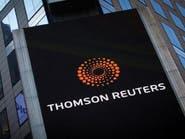 """""""رويترز"""" تتجه لبيع 55% من وحدة المخاطر بـ17 مليار دولار"""