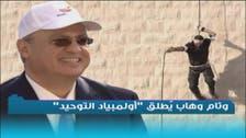 """شاهد DNA.. وئام وهاب يطلق """"أولمبياد التوحيد"""""""
