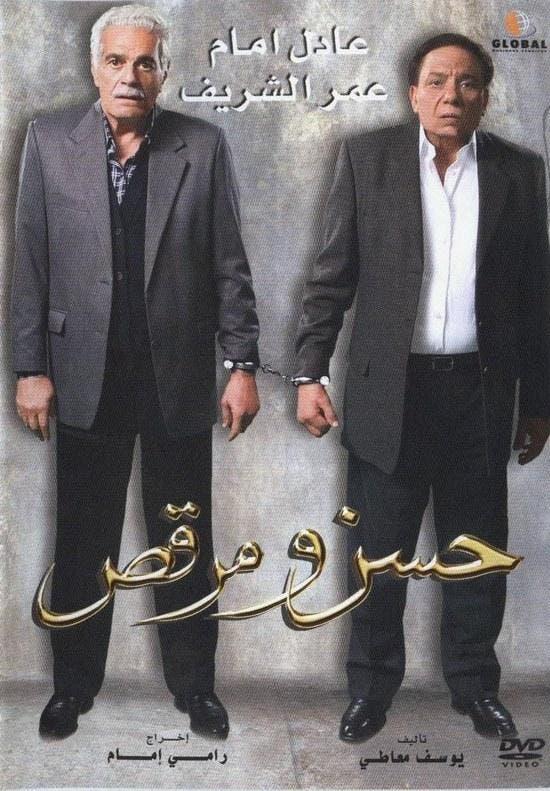 اعلان فيلم حسن ومرقص