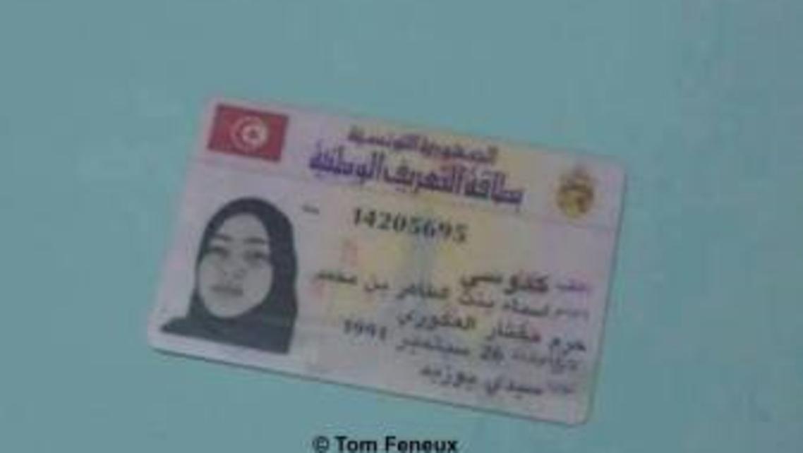 بطاقة تعريف زوجة بلمختار