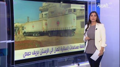 #أنا_أرى قافلة مساعدات إنسانية تصل إلى الرستن بريف حمص