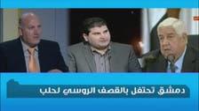"""شاهد DNA .. """"دمشق تحتفل بالقصف الروسي لحلب"""""""