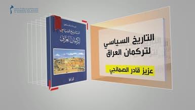 كل يوم كتاب: التاريخ السياسي لتركمان العراق