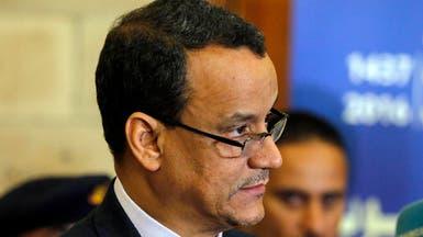 ولد الشيخ أحمد يستأنف وساطته بين أطراف الأزمة اليمنية