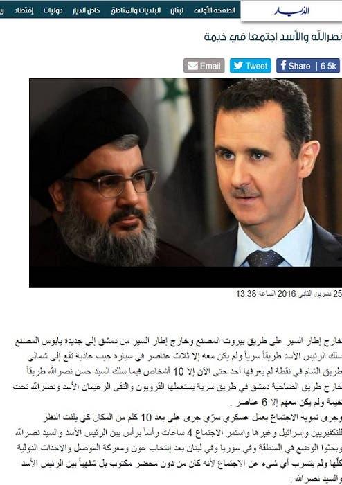 الخبر كما ورد في الصحيفة اللبنانية