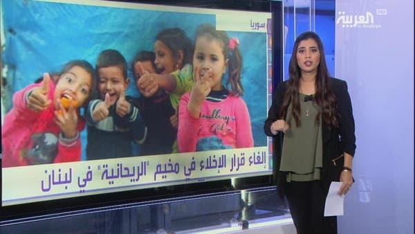 """#أنا_أرى إلغاء قرار الإخلاء في مخيم """"الريحانية"""" في لبنان"""