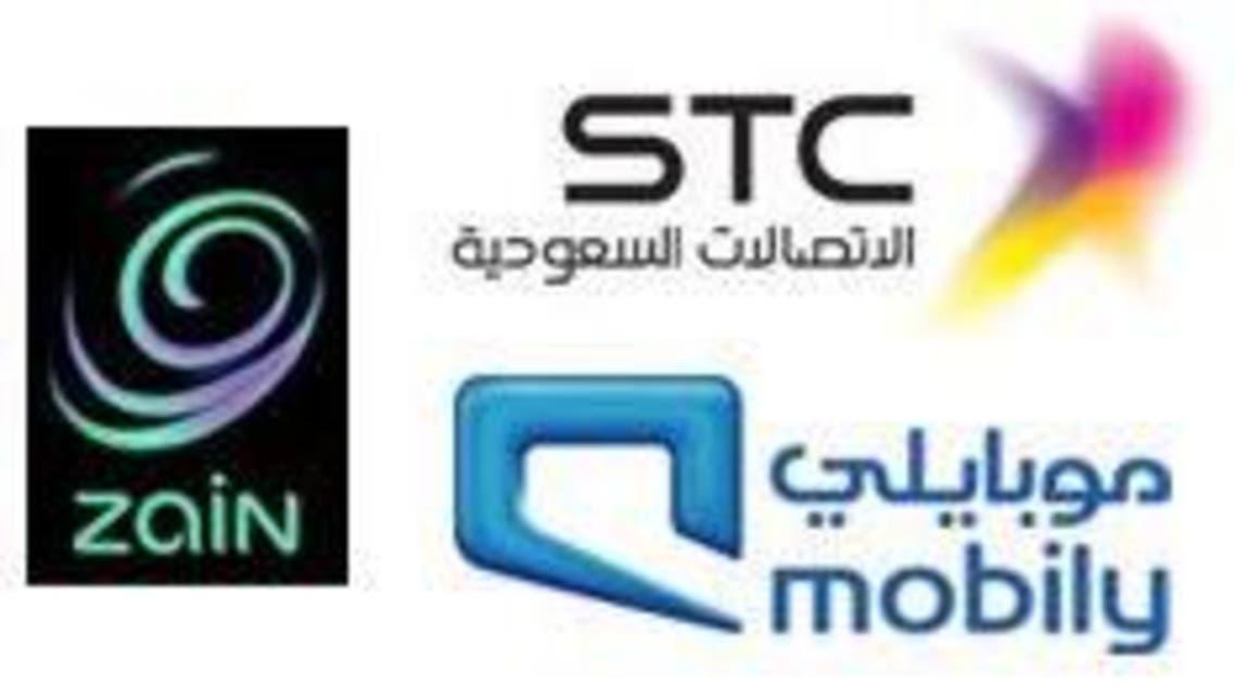 موبايلي - زين واتصالات السعودية
