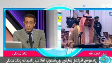 لهذا ألقى الإعلامي خالد المدخلي قصيدة حيدر العبد الله