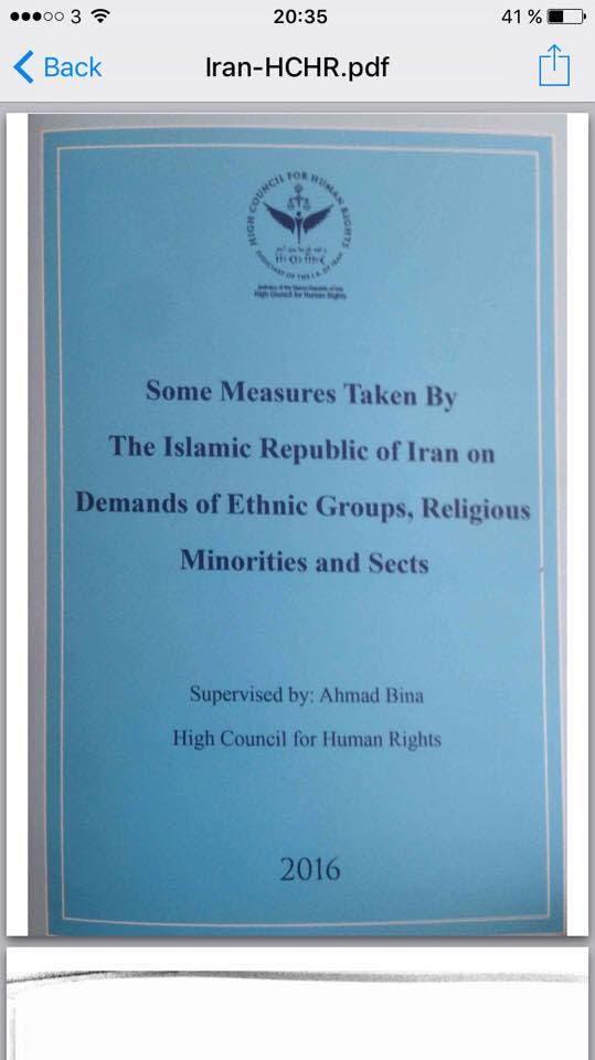 التقرير الإيراني المقدم إلى الأمم المتحدة حول الأقليات
