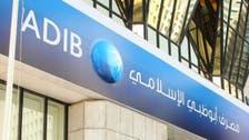 """تراجع أرباح """"أبوظبي الإسلامي"""" الفصلية 50% لـ318 مليون درهم"""