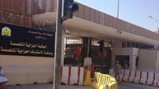 سعودی عرب : قطیف میں دہشت گردی کے 3 مجرموں کو سزائے موت