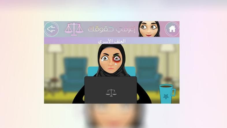 Saudi lawyer?s ?know your rights? app for women gets 50,000 subscribers