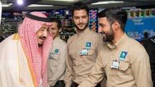 King Salman inaugurates $42.7 bln projects by Saudi Aramco