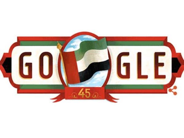 غوغل يشارك الإمارات العربية المتحدة عيدها الوطني الـ 45