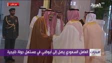 سعودی شاہ سلمان کی خلیجی ملکوں کے دورے پر ابو ظبی آمد