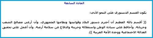 نص القسم الدستوري الذي يؤديه رئيس الدولة ورئيس الوزراء والوزراء في سوريا