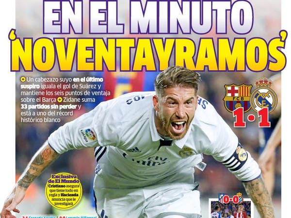 """الصحافة الإسبانية تصف راموس بـ""""المنقذ الدائم"""""""