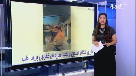 #أنا_أرى طائرات النظام ترتكب مجزرة إثر قصف سوق في معرة النعمان بإدلب