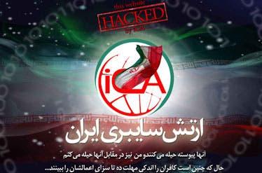 من منشورات الجيش الإلكتروني الإيراني