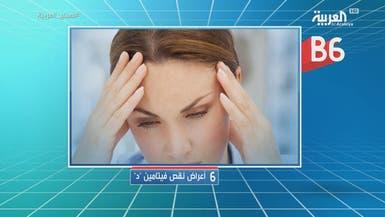"""6 أعراض لنقص فيتامين """"د"""""""