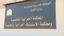 سجن سعودي ساعد أقاربه المطلوبين باستهداف الأمن
