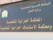 """السعودية.. سجن عسكري أيد تنظيم """"داعش"""""""