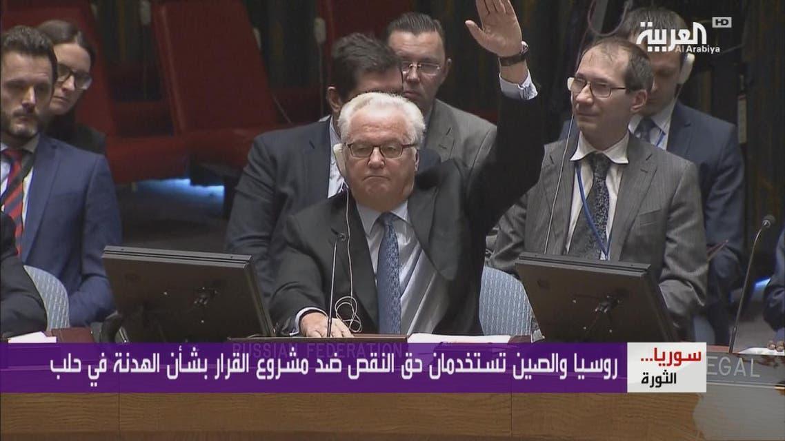 THUMBNAIL_ فيتو روسي - صيني لعرقلة المشروع الأممي بشأن حلب
