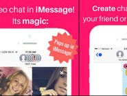 """Fam""  تطبيق لإجراء مكالمات فيديو جماعية"