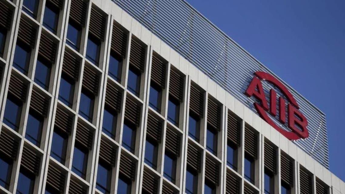 البنك الآسيوي لاستثمارات البنية التحتية